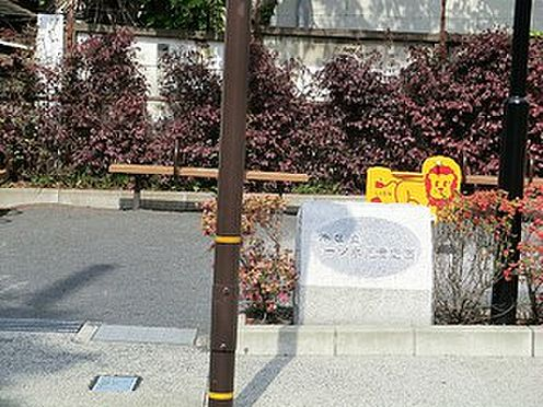 マンション(建物一部)-千代田区平河町2丁目 一ツ木児童遊園