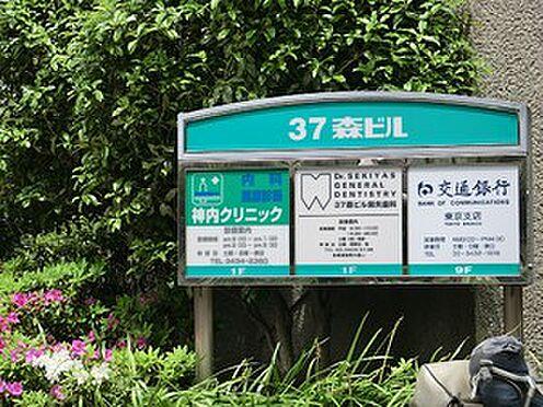 マンション(建物一部)-港区赤坂6丁目 周辺環境:神内クリニック