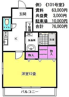 アパート-久喜市久喜東1丁目 間取り図・賃料収入(101号室)