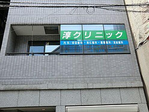 マンション(建物全部)-渋谷区恵比寿南3丁目 周辺環境:淳クリニック
