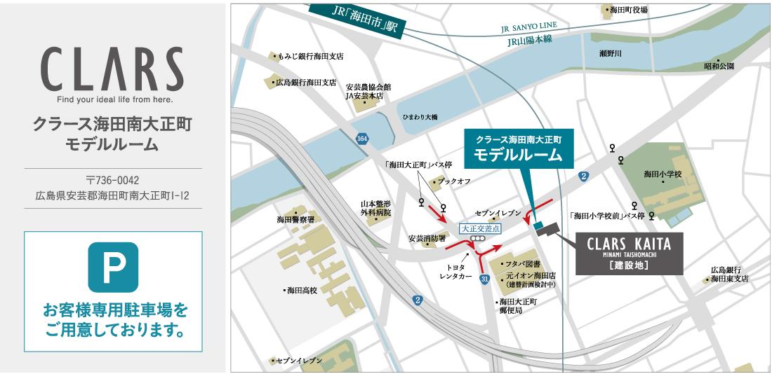 クラース海田南大正町:モデルルーム地図