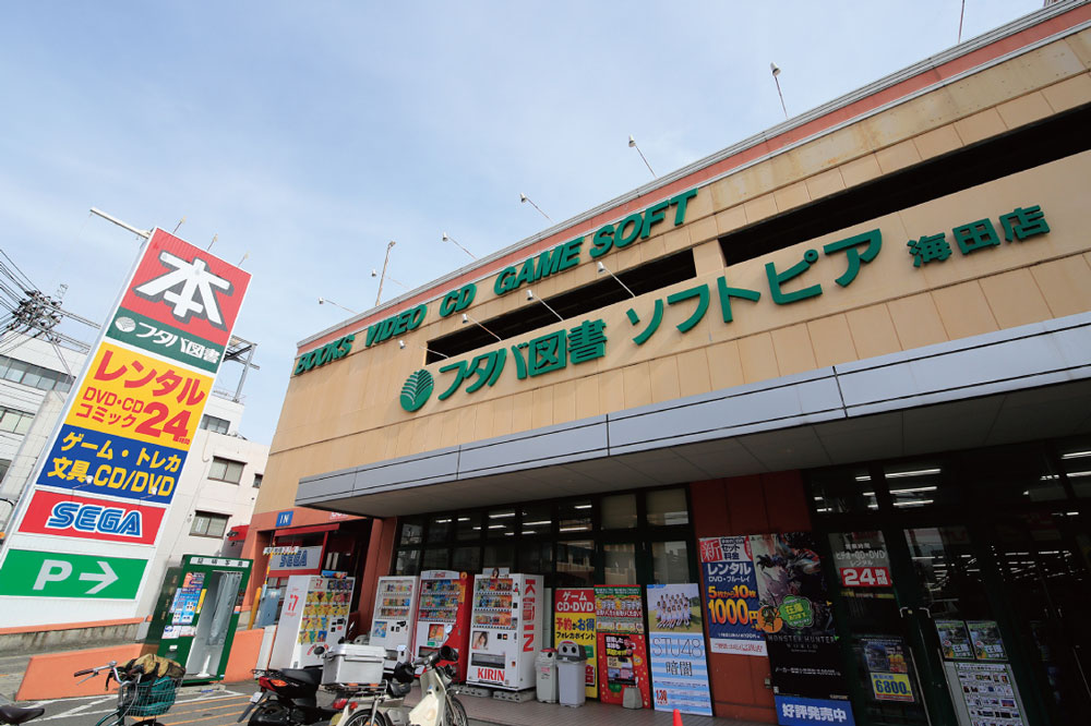 フタバ図書ソフトピア海田店 約30m(徒歩1分)