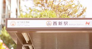 福岡市営地下鉄空港線「西新」駅 約370m(徒歩5分)