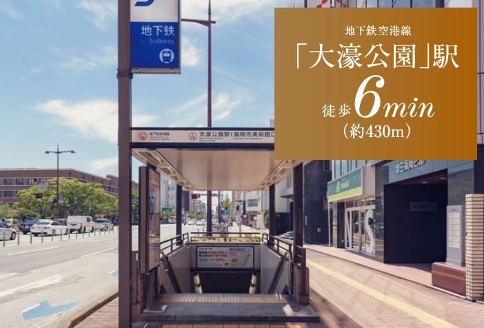 市営地下鉄空港線「大濠公園」駅 約430m(徒歩6分)