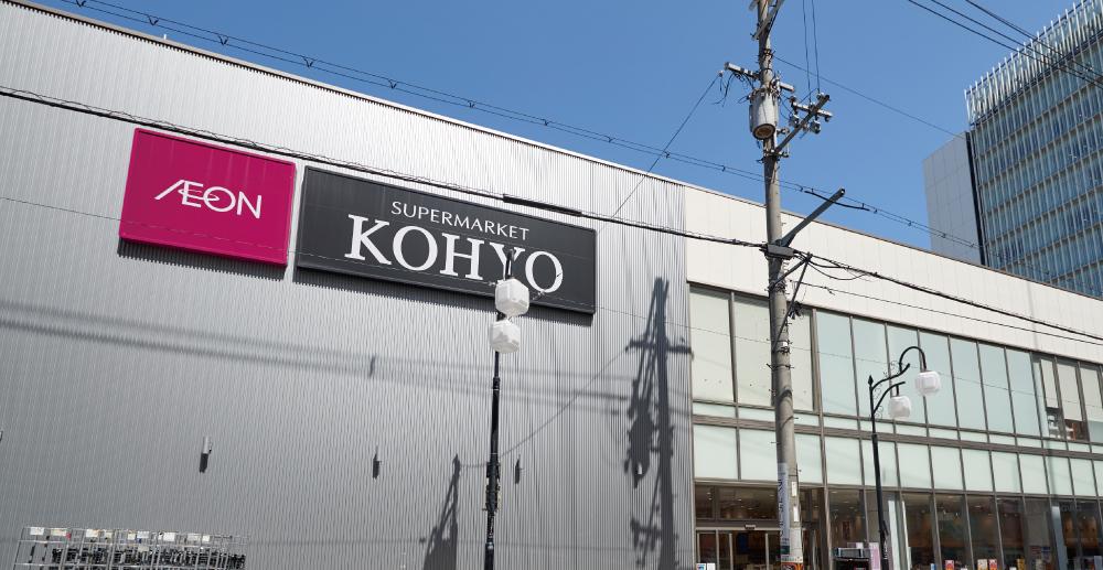 KOHYO上本町店 約230m(徒歩3分)