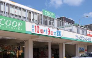 コープふくしま新町店 約370m(徒歩5分)