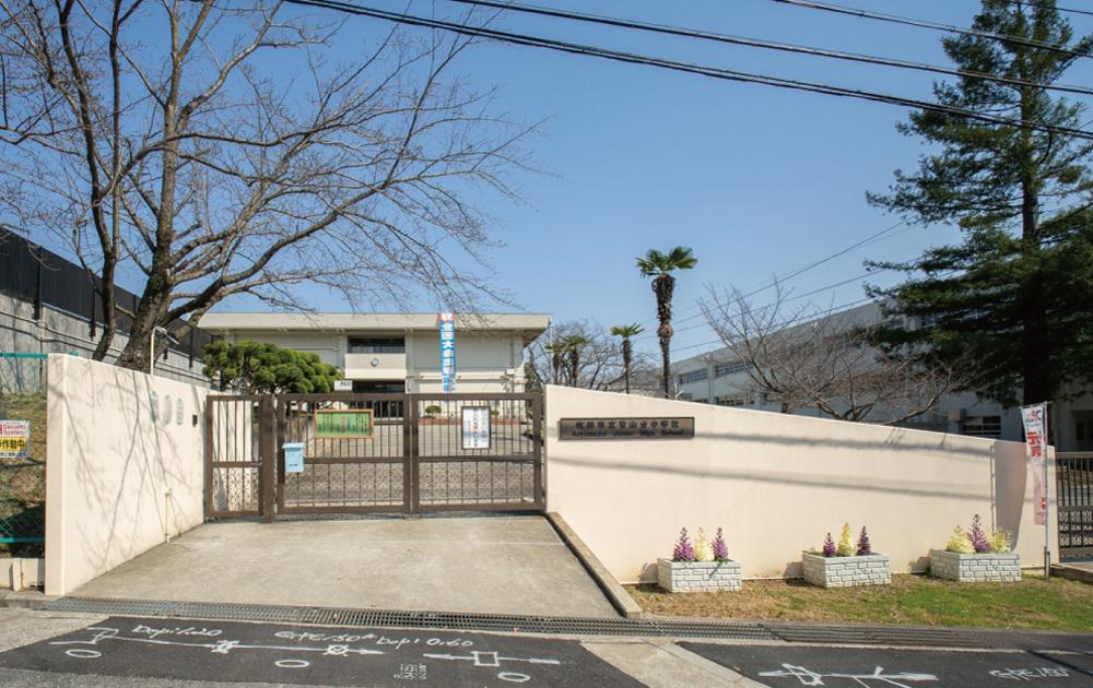 市立青山台中学校 約580m(徒歩8分)