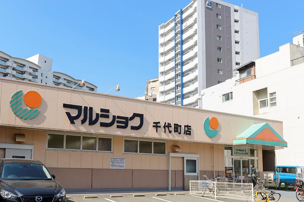 マルショク千代町店 約670m(徒歩9分)