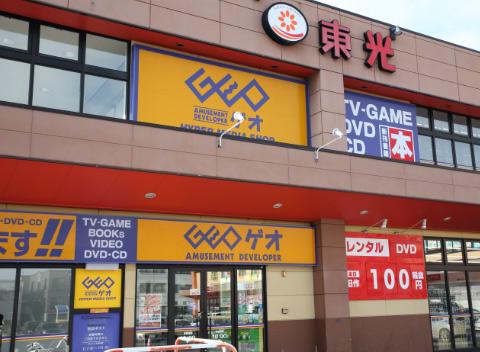 ゲオ札幌 豊平店 約230m(徒歩3分)
