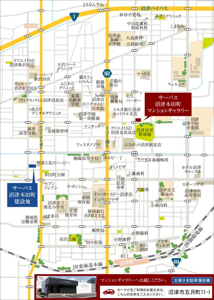 サーパス沼津本田町:モデルルーム地図