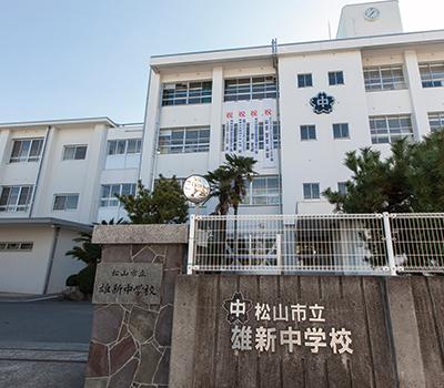 松山市立雄新中学校 約440m(徒歩6分)