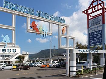 プロスパークラブ・サンダ 高松店 約540m(徒歩7分)