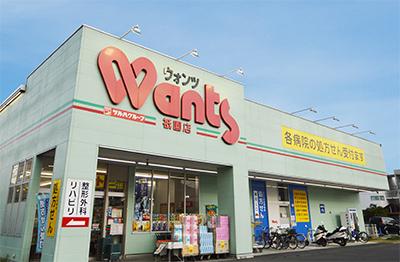 ウォンツ祇園店 約350m(徒歩5分)