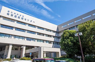 国立病院機構 名古屋医療センター(総合) 約1,040m(徒歩13分)