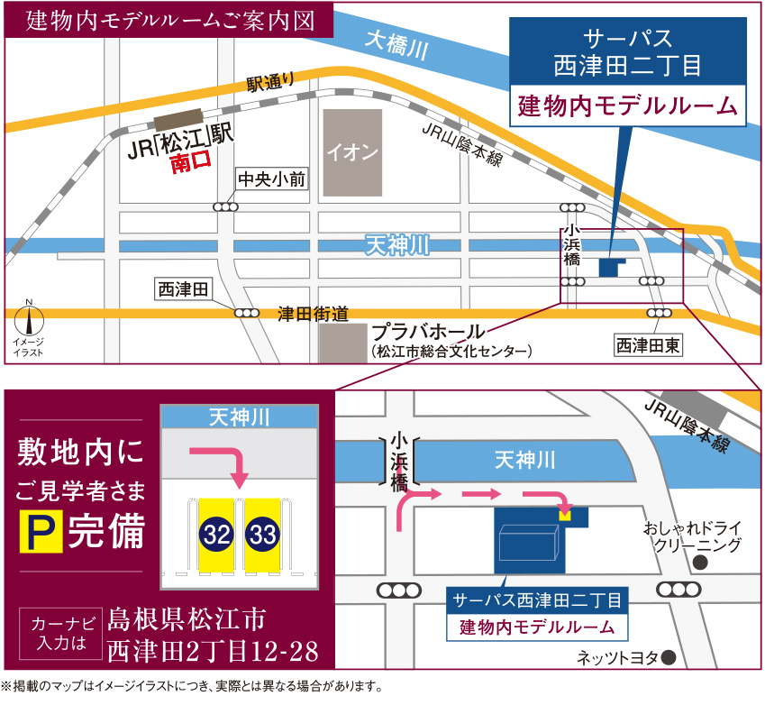 サーパス西津田二丁目:モデルルーム地図