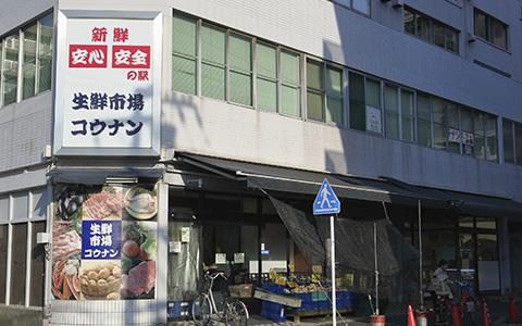 生鮮市場コウナン根岸店 約340m(徒歩5分)