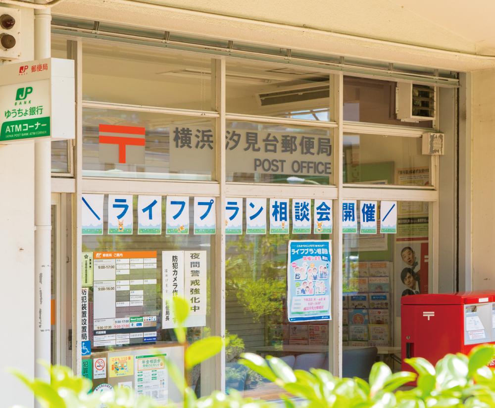 横浜汐見台郵便局 約850m(徒歩11分)