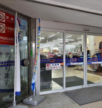 東武ストア王子店 約480m(徒歩6分)