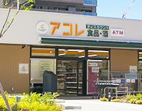 アコレ柏の葉キャンパス駅前店 約20m(徒歩1分)