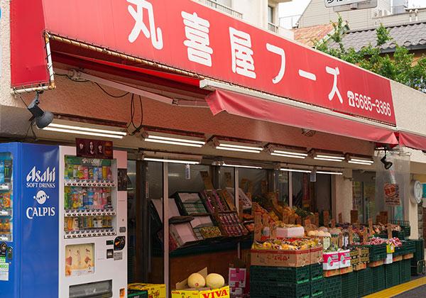 丸喜屋フーズ駒込店 約190m(徒歩3分)
