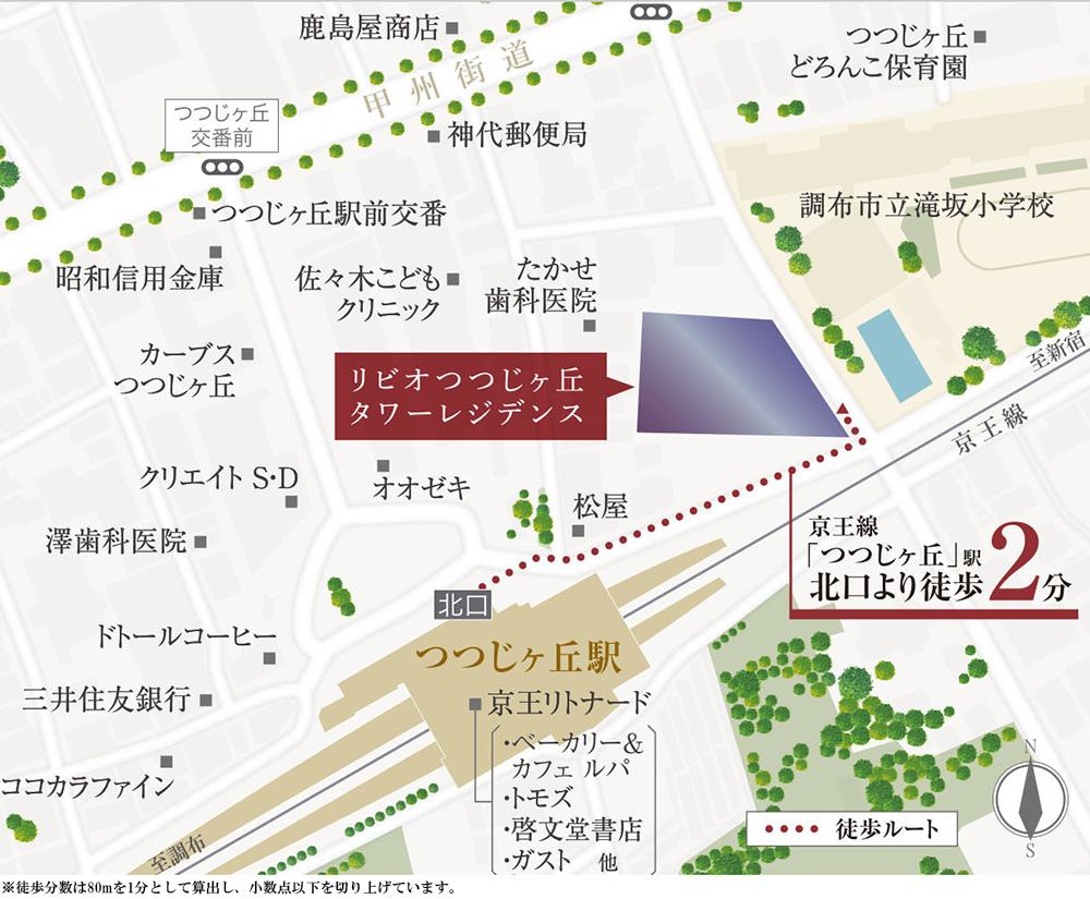 リビオつつじヶ丘 タワーレジデンス:案内図