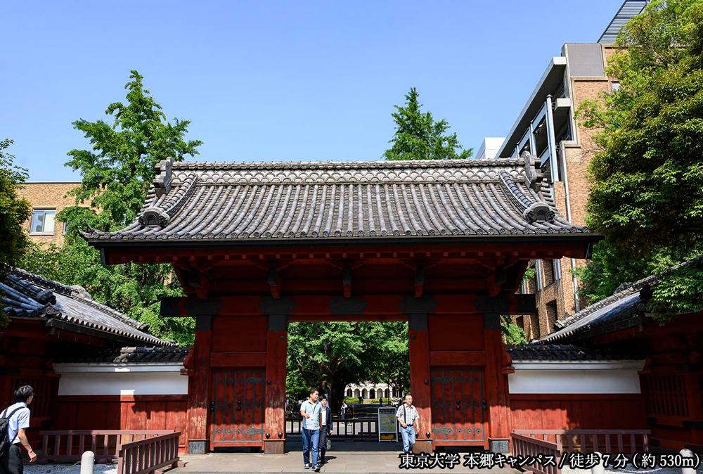 東京大学本郷キャンパス 約530m(徒歩7分)