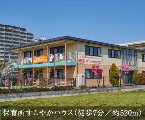 保育所すこやかハウス 約520m(徒歩7分)