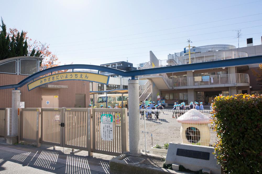 宮崎台幼稚園 約280m(徒歩4分)