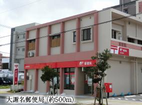 大謝名郵便局 約500m(徒歩7分)