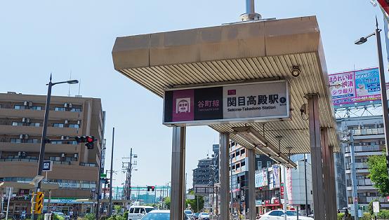 Osaka Metro 谷町線「関目高殿」駅 約30m(徒歩1分)