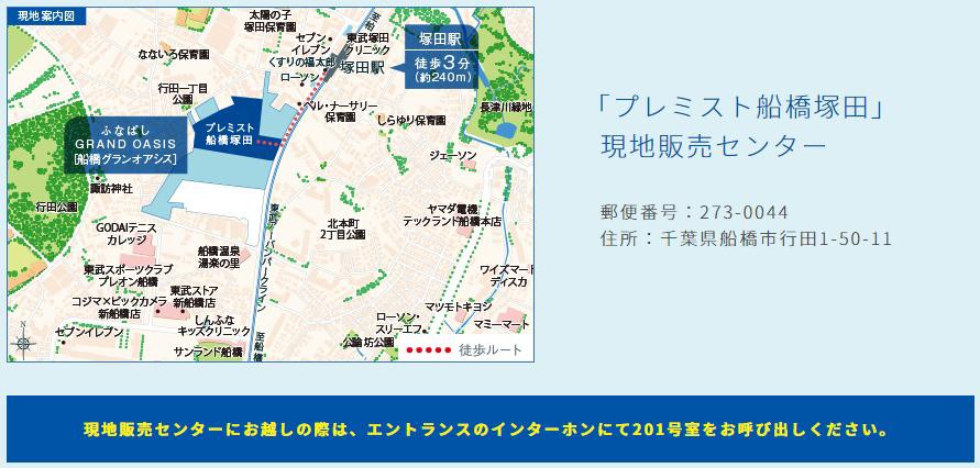 プレミスト船橋塚田:モデルルーム地図