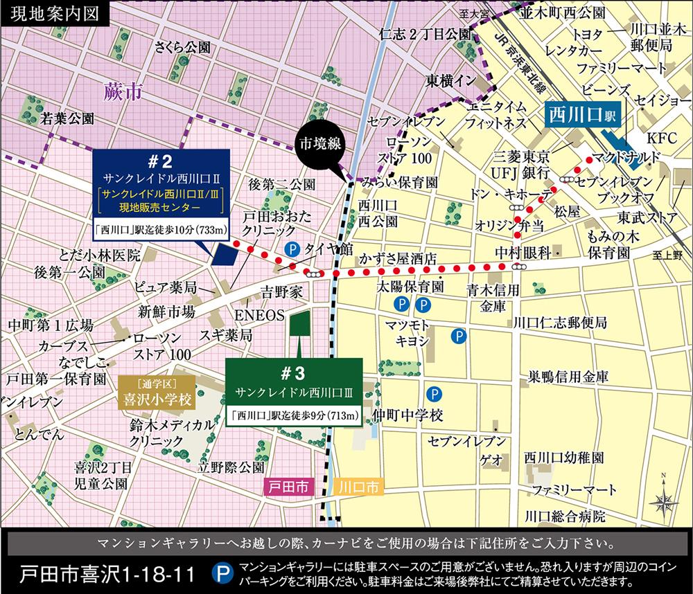 サンクレイドル西川口III:モデルルーム地図