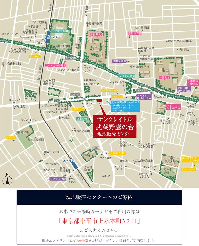 サンクレイドル武蔵野鷹の台:モデルルーム地図