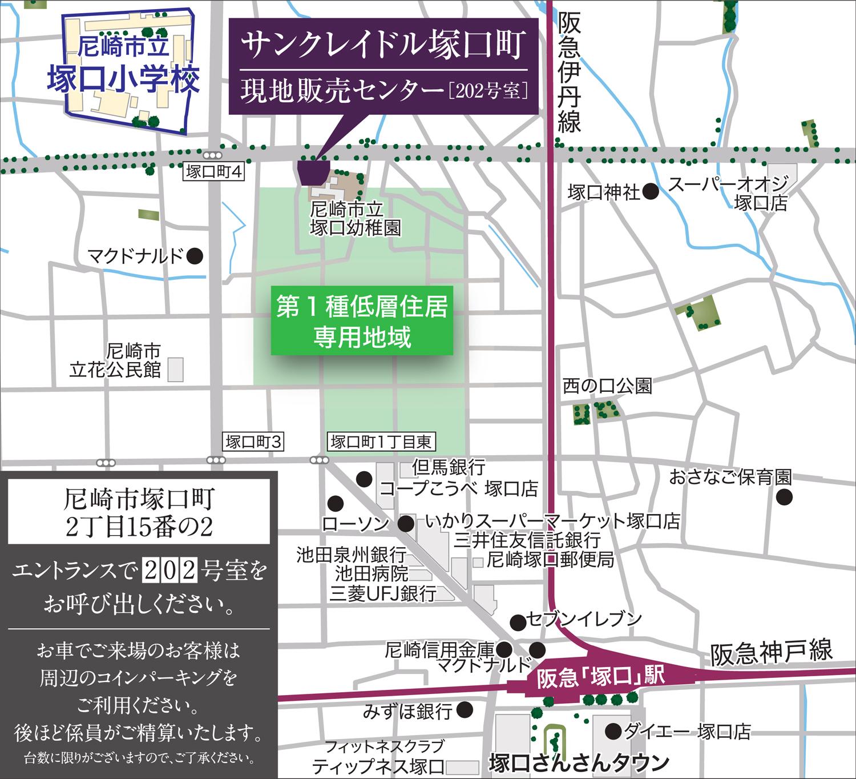 サンクレイドル塚口町:モデルルーム地図