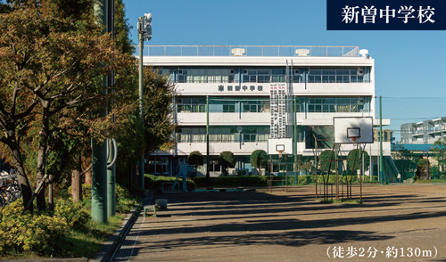 戸田市立新曽中学校 約130m(徒歩2分)