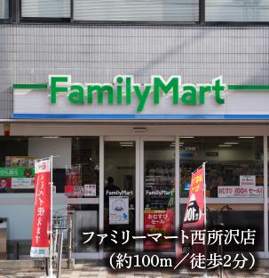 ファミリマート西所沢店 約100m(徒歩2分)