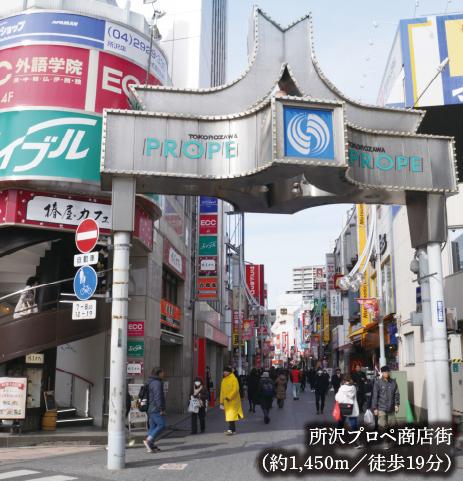 所沢プロぺ商店街 約1,450m(徒歩19分)