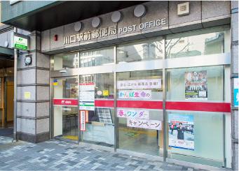 川口郵便局 約656m(徒歩9分)