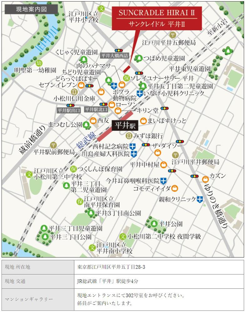 サンクレイドル平井II:モデルルーム地図