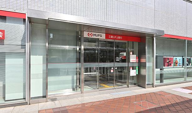 三菱UFJ銀行平塚支店 約310m(徒歩4分)