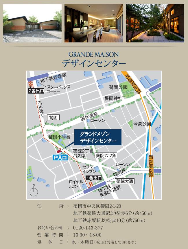 グランドメゾン六本松ザ・テラス:モデルルーム地図