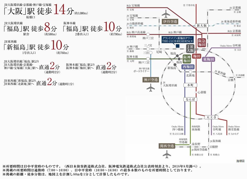 グランドメゾン新梅田タワー THE CLUB RESIDENCE:交通図