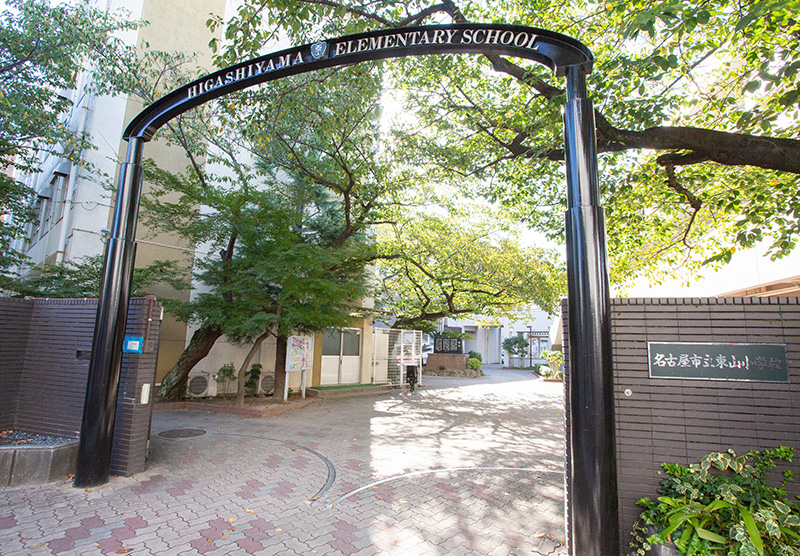 名古屋市立東山小学校 約650m(徒歩9分)
