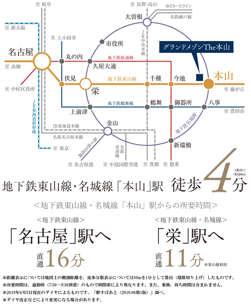 グランドメゾンThe本山:交通図