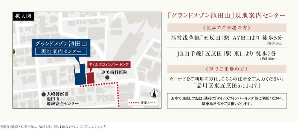 グランドメゾン池田山:モデルルーム地図