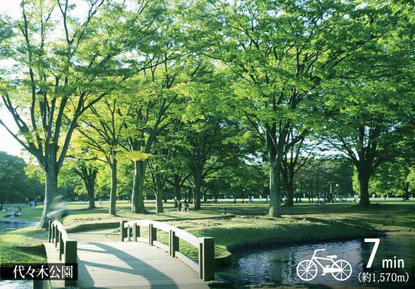 代々木公園 約1,570m(自転車7分)
