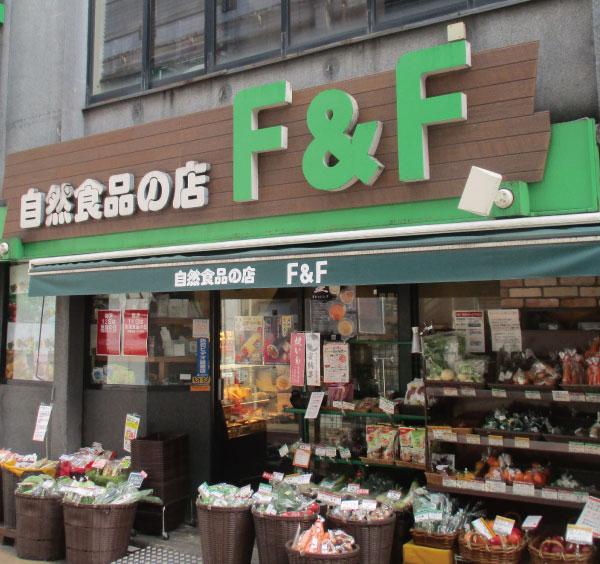 自然食品の店F&F 学芸大学店 約340m(徒歩5分)