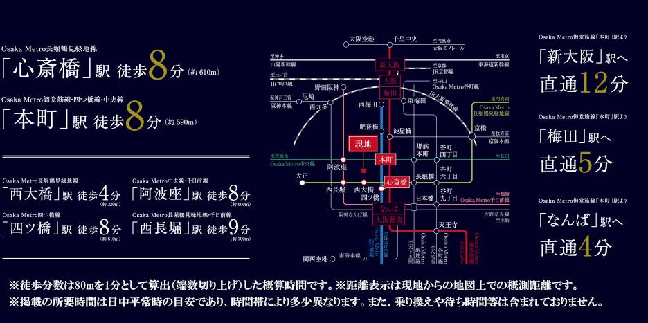 ワコーレ大阪新町タワーレジデンス:交通図