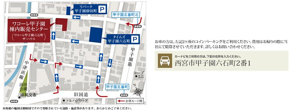 ワコーレ甲子園八番町:モデルルーム地図