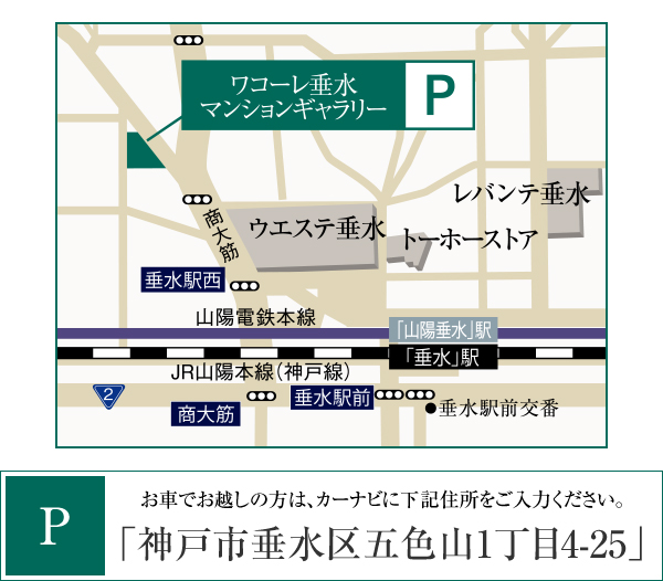 ワコーレ垂水高丸一丁目:モデルルーム地図